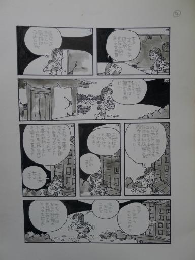 20130501・釣り漫画01-05