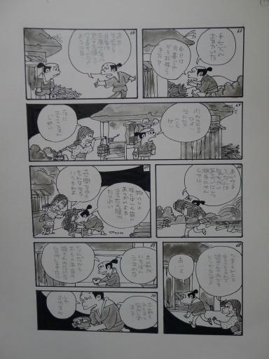 20130501・釣り漫画01-11