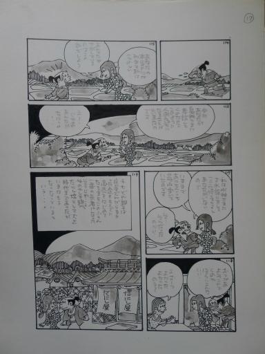 20130501・釣り漫画01-18