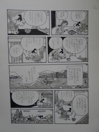 20130501・釣り漫画01-15