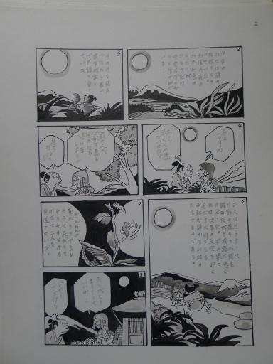 20130501・釣り漫画02-03