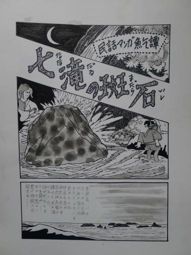 20130501・釣り漫画02-02