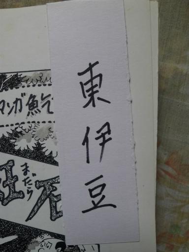 20130501・釣り漫画02-01