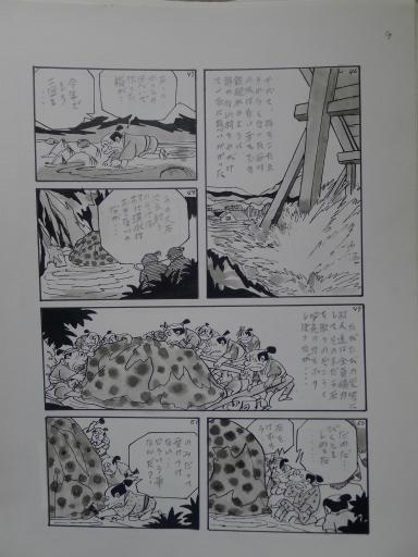 20130501・釣り漫画02-10
