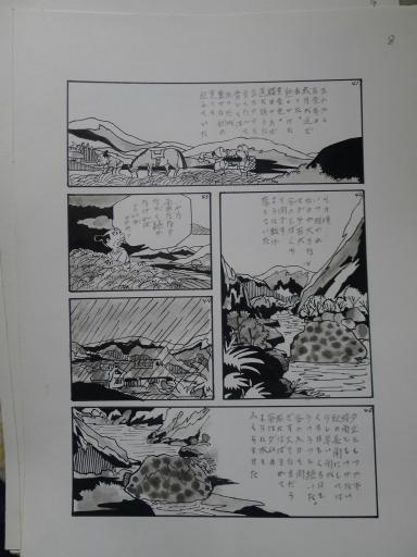 20130501・釣り漫画02-09