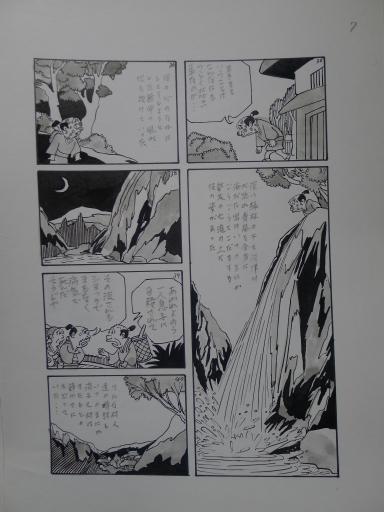 20130501・釣り漫画02-08