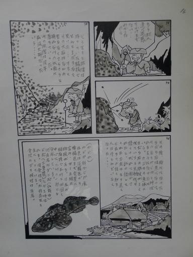 20130501・釣り漫画02-17