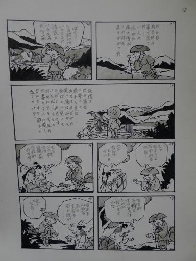 20130501・釣り漫画02-14