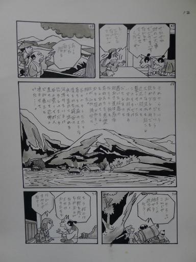 20130501・釣り漫画02-13