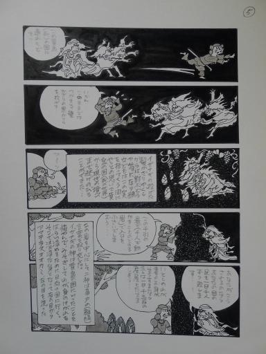 20130501・釣り漫画03-06