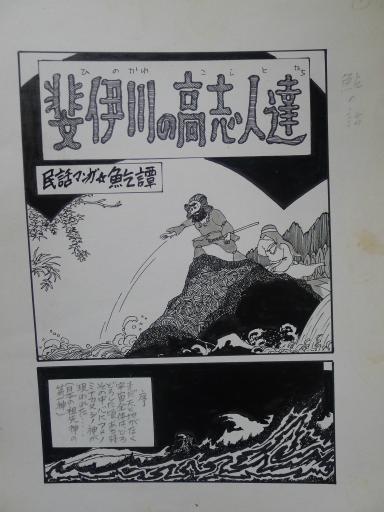 20130501・釣り漫画03-02