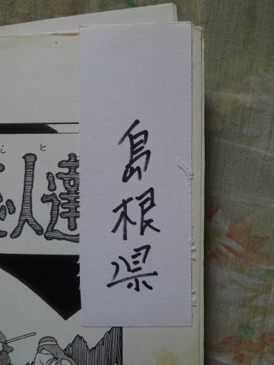 20130501・釣り漫画03-01