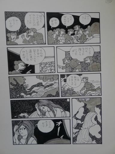 20130501・釣り漫画03-11