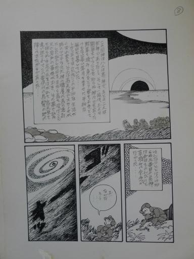 20130501・釣り漫画03-09