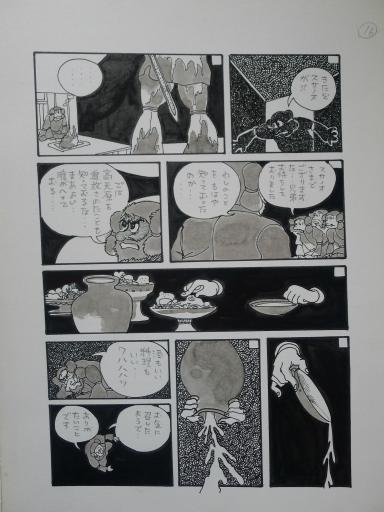20130501・釣り漫画03-17
