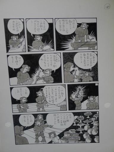 20130501・釣り漫画03-16