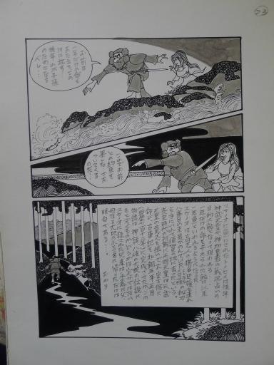 20130501・釣り漫画03-24