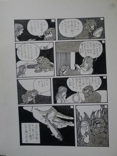 20130501・釣り漫画03-23
