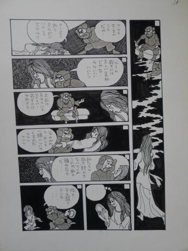 20130501・釣り漫画03-22