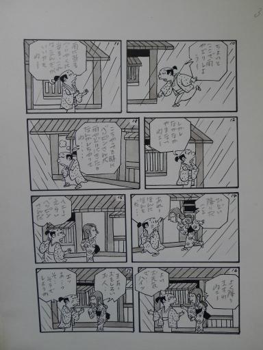 20130501・釣り漫画04-04