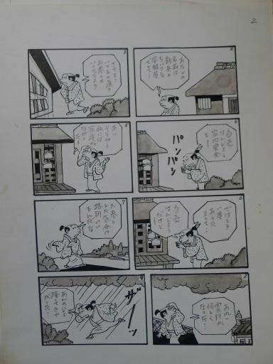 20130501・釣り漫画04-03