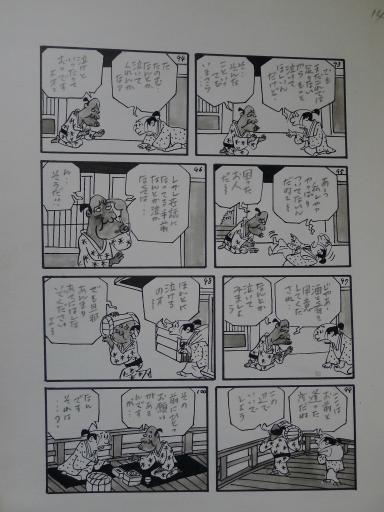 20130501・釣り漫画04-15