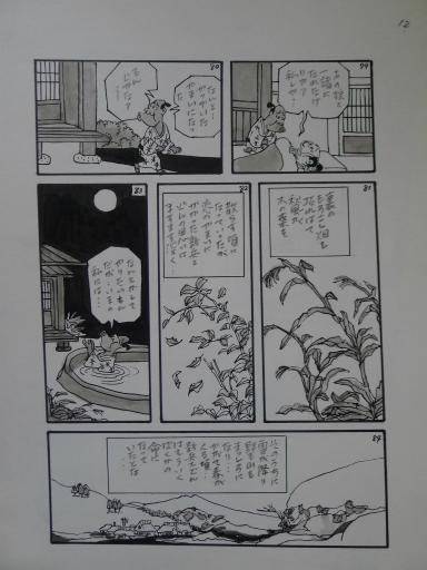 20130501・釣り漫画04-13
