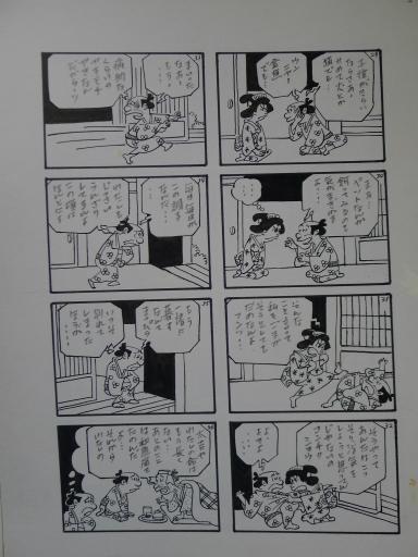 20130501・釣り漫画05-06