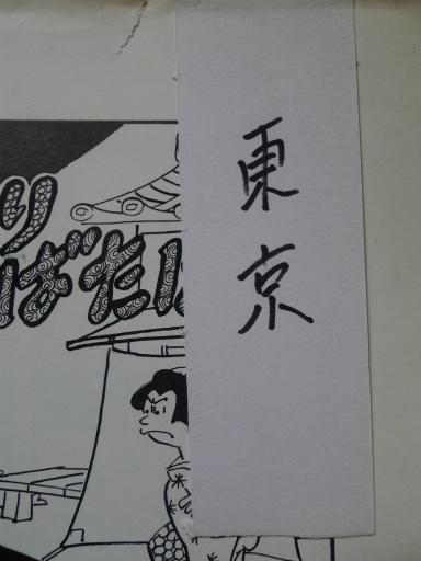 20130501・釣り漫画05-01
