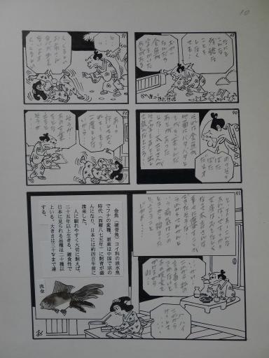 20130501・釣り漫画5-11