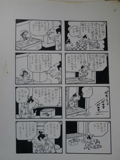 20130501・釣り漫画05-07