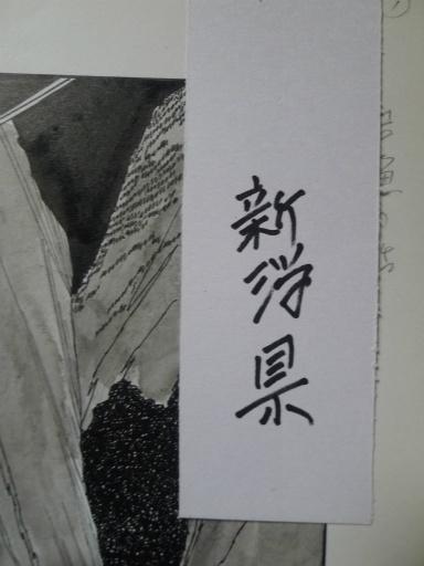 20130501・釣り漫画06-01
