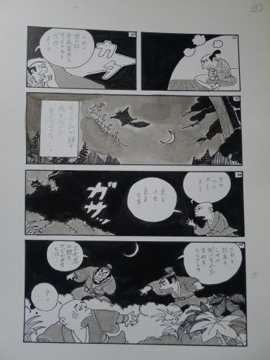 20130501・釣り漫画06-06
