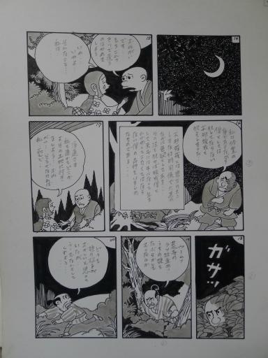 20130501・釣り漫画06-05