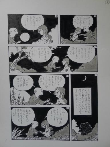 20130501・釣り漫画06-04
