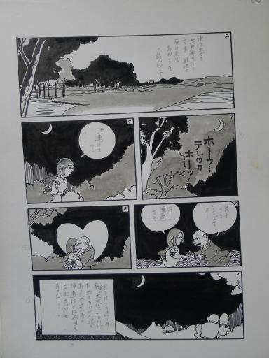 20130501・釣り漫画06-03