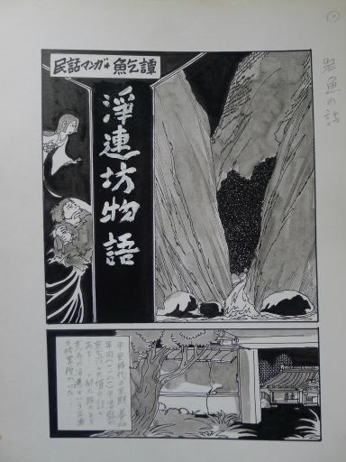 20130501・釣り漫画06-02