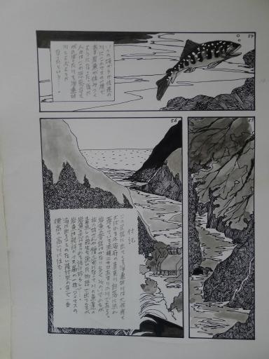 20130501・釣り漫画06-13