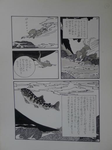 20130501・釣り漫画06-12