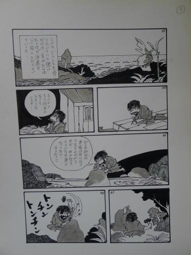 20130501・釣り漫画06-10