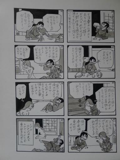 20130501・釣り漫画07-05
