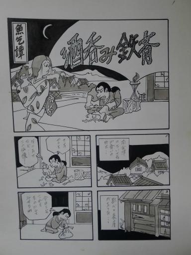 20130501・釣り漫画07-02
