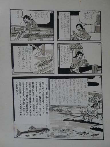 20130501・釣り漫画07-11