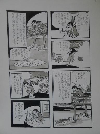 20130501・釣り漫画07-10