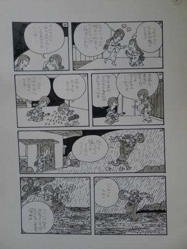 20130501・釣り漫画08-06