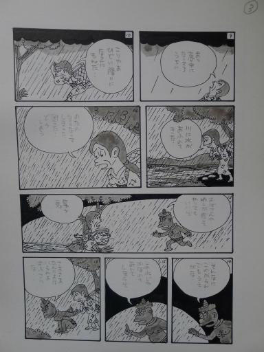 20130501・釣り漫画08-04