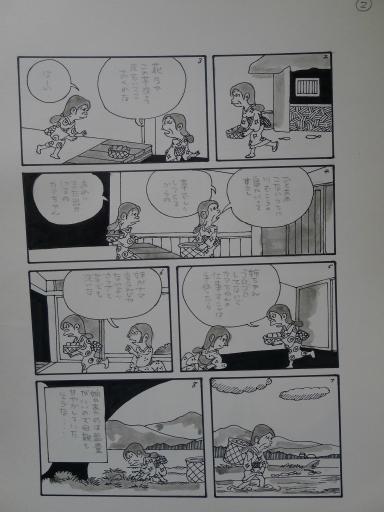 20130501・釣り漫画08-03