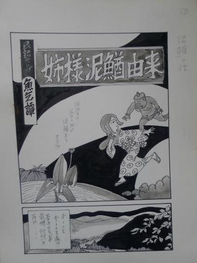 20130501・釣り漫画08-02