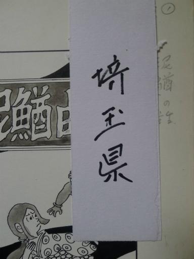 20130501・釣り漫画08-01
