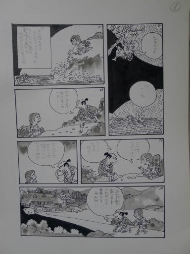 20130501・釣り漫画08-07